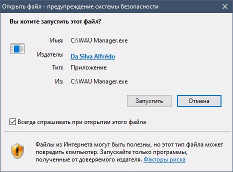 Открыть файл - предупреждение системы безопасности